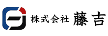 株式会社藤吉
