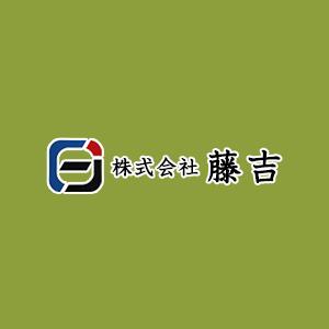 株式会社藤吉の業務紹介~リフォーム~