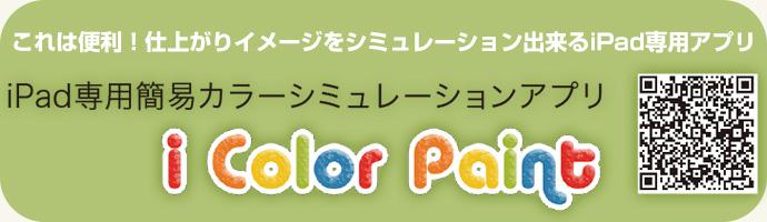 iPad専用の簡易カラーパッドシミュレーションアプリ