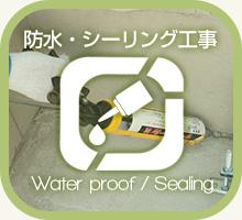 防水工事事