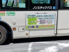 走る広告!!